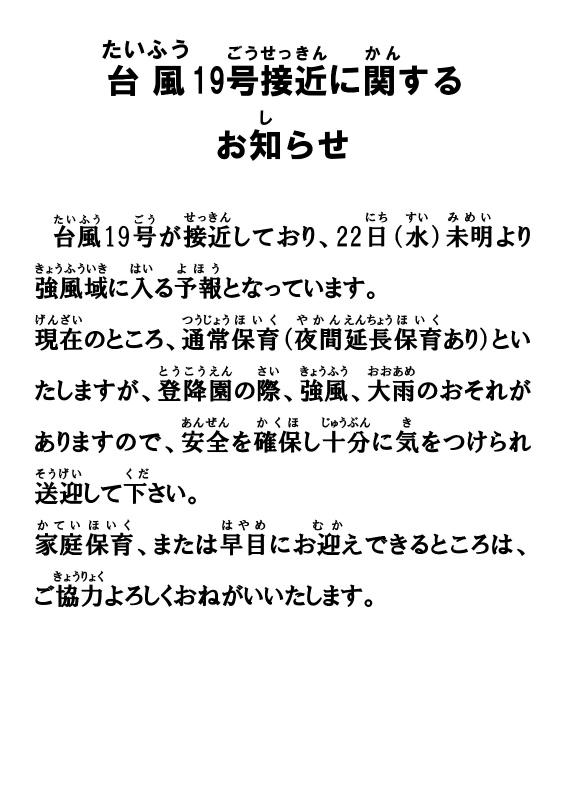 台風19号に関するお知らせ