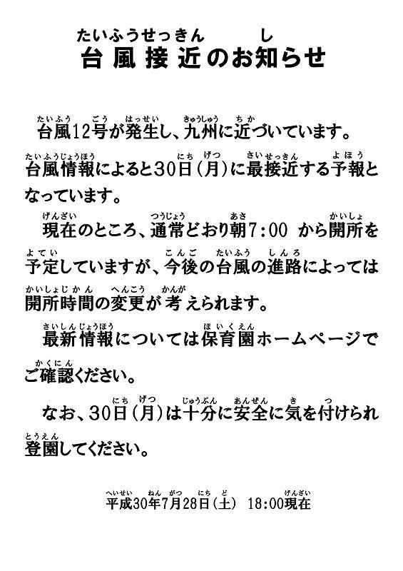 20180728.jpg