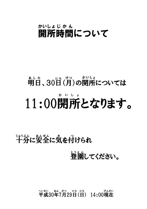 20180729-2-1.jpg