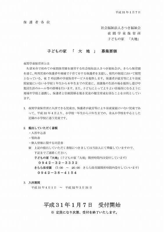 2019 入所申込み開始.jpg