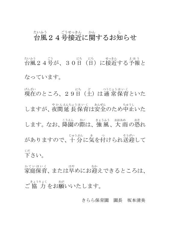 台風24号接近に関するお知らせ
