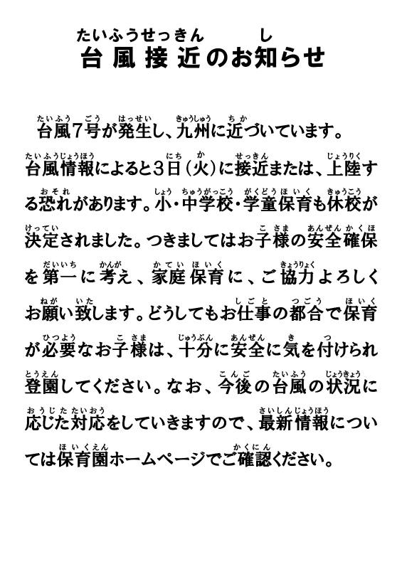 台風接近のお知らせ2.jpg