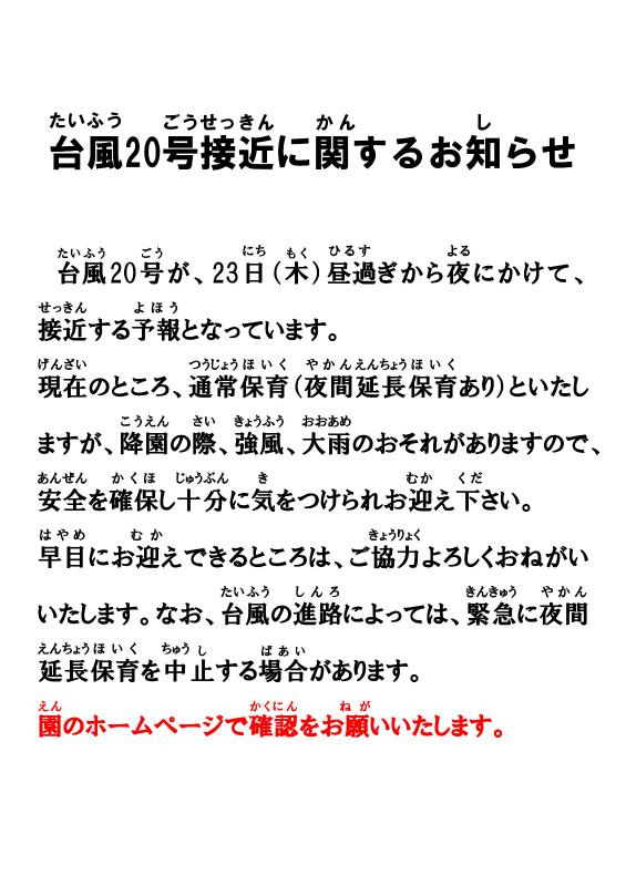 台風接近のお知らせ20号.jpg