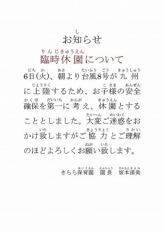 令和元年台風8号.jpg