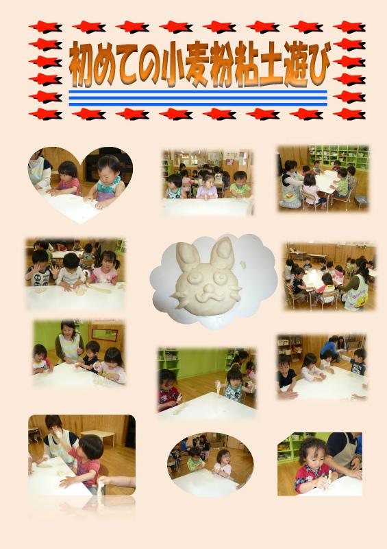 小麦粉粘土遊び(2歳児 ... : 小麦粉遊び : すべての講義